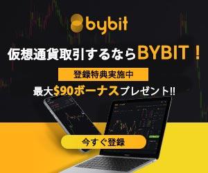 Bybitキャンペーンバナー